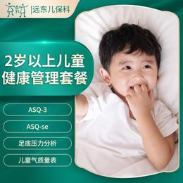 新春儿童月龄体检套餐【免挂号费】-远东罗湖院区-2楼儿保科