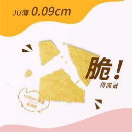 [ju脆薯脆薄饼干]巨薄薯脆 快乐加倍  60g/包 三种口味可选