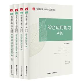 自选-2021版安徽事业单位招聘考试【A\B\C\D】类教材+试卷4本