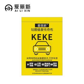 【为思礼】爱丽新 KEKE 防水划痕修复布