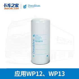 唐纳森柴油精滤R010018应用WP12、WP13原厂号码612630080087
