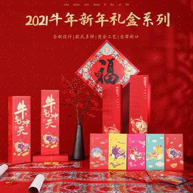 【春节礼盒 恭贺新春】2021新春对联大礼包对联横批包装盒(喜悦分享)