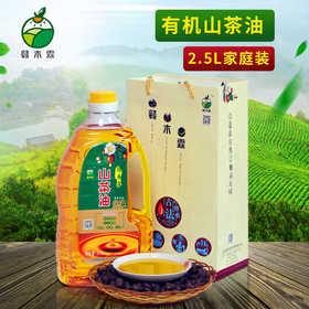 赣木霖纯正压榨山茶油有机食用油茶籽油2.5升家庭装木子油木子树
