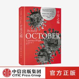 十月之殇 劳伦斯赖特 著 外国小说 普利策奖得主 奥斯卡zuijia男主角汤姆汉克斯 血疫作者推荐