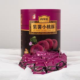 高家庄 紫薯小桃酥 1688克
