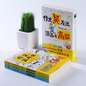 """【开心图书】《作文""""吴""""方法,漫画有高招》全3册  超实用巨好玩的爆笑作文宝典"""