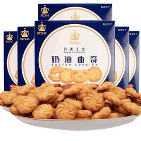 ¥19.9元下单不后悔 限抢10盒!暖小糖奶油曲奇饼干,优质新西兰奶制加上精选奶油,月销量过百万!世界上没有什么是一盒曲奇解决不了的,如果有那就再来一盒~