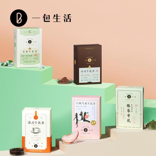 现在下单30号起陆续发出[牛乳茶系列]白桃乌龙牛乳茶/抹茶牛乳/茉莉牛乳/港式奶茶/蜜香可可  5种口味 25g*10包/盒 商品图0