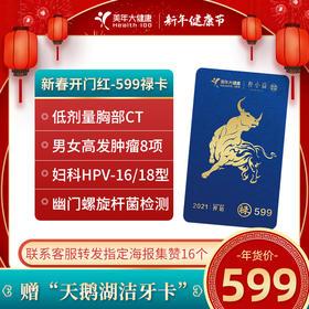 2021新春开门红——599禄卡