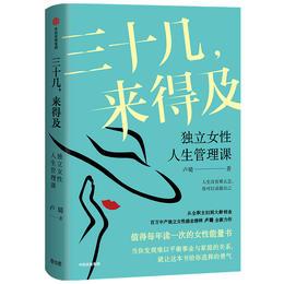 三十几 来得及 独立女性人生管理课 卢璐新作 女性能量书 励志 自我实现 平衡事业与家庭的关系 中信出版社 正版