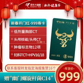 2021新春开门红——999寿卡