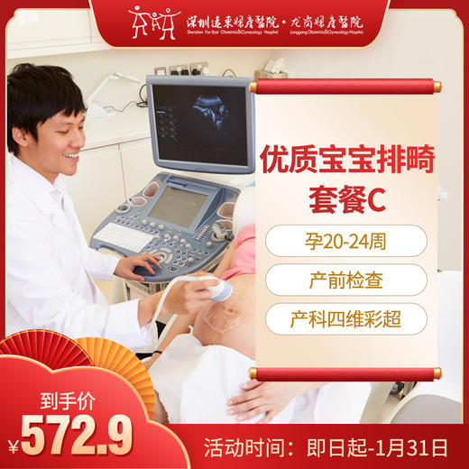 优质宝宝排畸筛查套餐C(孕20-24周) -远东龙岗妇产医院-产科 商品图0