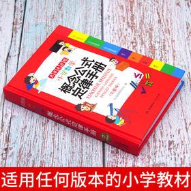 【开心图书】彩图版数学公式定律手册