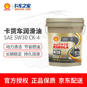 壳牌劲霸 柴机油 K15 5W-30 CK-4 18L