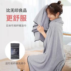 """【浴巾界的""""天花板""""】日本竹炭纤维浴巾,A类一等品,母婴可用。亲肤舒适,让你享受云朵般的柔软触感!下单立送竹炭纤维洗澡巾。"""