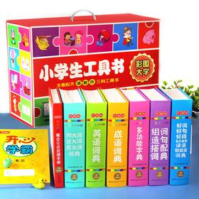 【开心图书】小学彩图版多功能词典高端礼盒装 新年压岁书 一套备齐小学语数英工具书