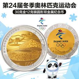 2022年冬奥会金银纪念币