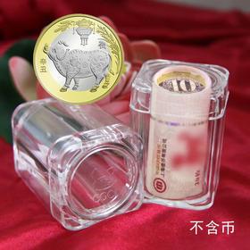 【币筒不含币】贺岁币原装币筒(一箱6个)