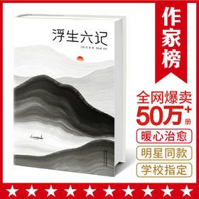 浮生六记(全新未删节插图珍藏版!译者获2018中国年度诗人奖!)作家榜经典文库