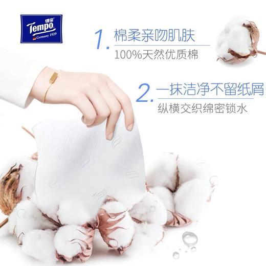 【顾佳同款】Tempo得宝棉柔巾20片/包x4包 干湿两用巾一次性洗脸巾洁面巾便携装 商品图1