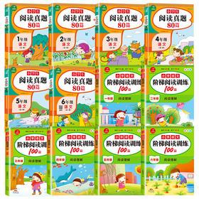 【开心图书】全彩版小学生阅读真题+阶梯阅读训练