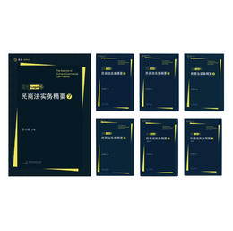 民商法实务精要系列(1-7)