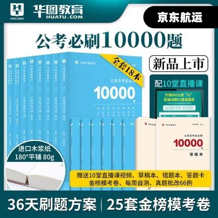 【必刷10000题】2021版公务员必刷10000题18本