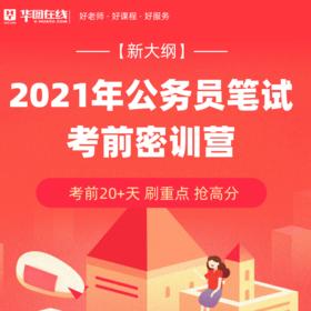 【新大纲】2021年公务员笔试考前密训营