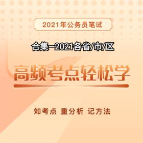 【合集】2021年省考公务员笔试《高频考点轻松学》(2期),进入选择具体省份