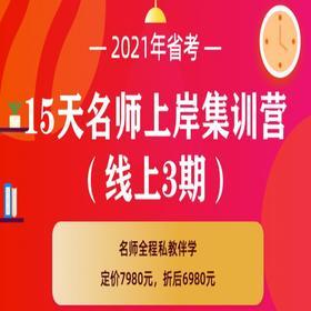 【合集】2021省考《15天名师上岸集训营》(线上3期)进入选择具体省份