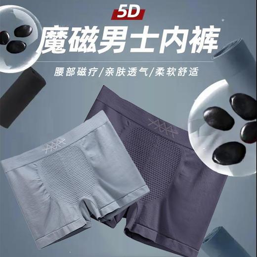 【呵护男性健康】男士内裤 腰部磁疗 无痕舒适 超薄裸感 吸湿透气 干爽不闷热 自由呼吸 5D魔磁男士内裤 商品图0