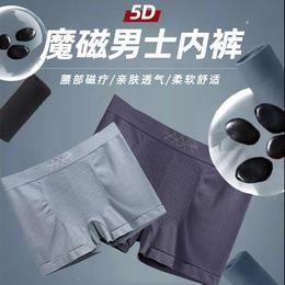 【呵护男性健康】男士内裤 腰部磁疗 无痕舒适 超薄裸感 吸湿透气 干爽不闷热 自由呼吸 5D魔磁男士内裤