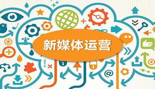 新媒体营销课程 新媒体营销有几种