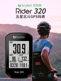 bryton百锐腾R405 R420 R320山地公路自行车智能GPS