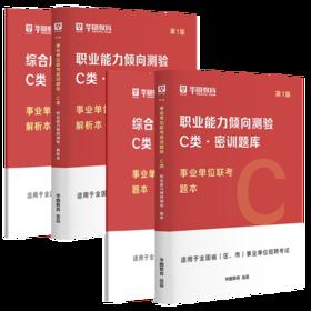 2021版省(市、县)事业单位题库·C类(职测+综合)·(教材+历年)4本套