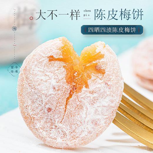 【买4送3】陈皮梅饼 酸甜可口 四晒四渍 100g/罐 商品图1