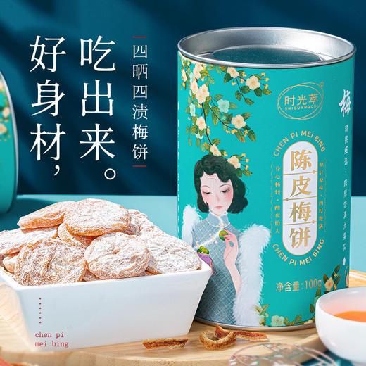 【买4送3】陈皮梅饼 酸甜可口 四晒四渍 100g/罐 商品图0