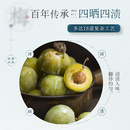 【买4送3】陈皮梅饼 酸甜可口 四晒四渍 100g/罐 商品图2