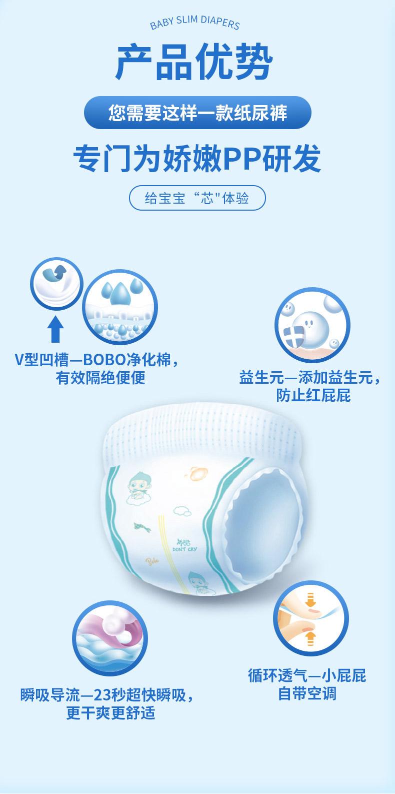 布酷纸尿裤(图3)