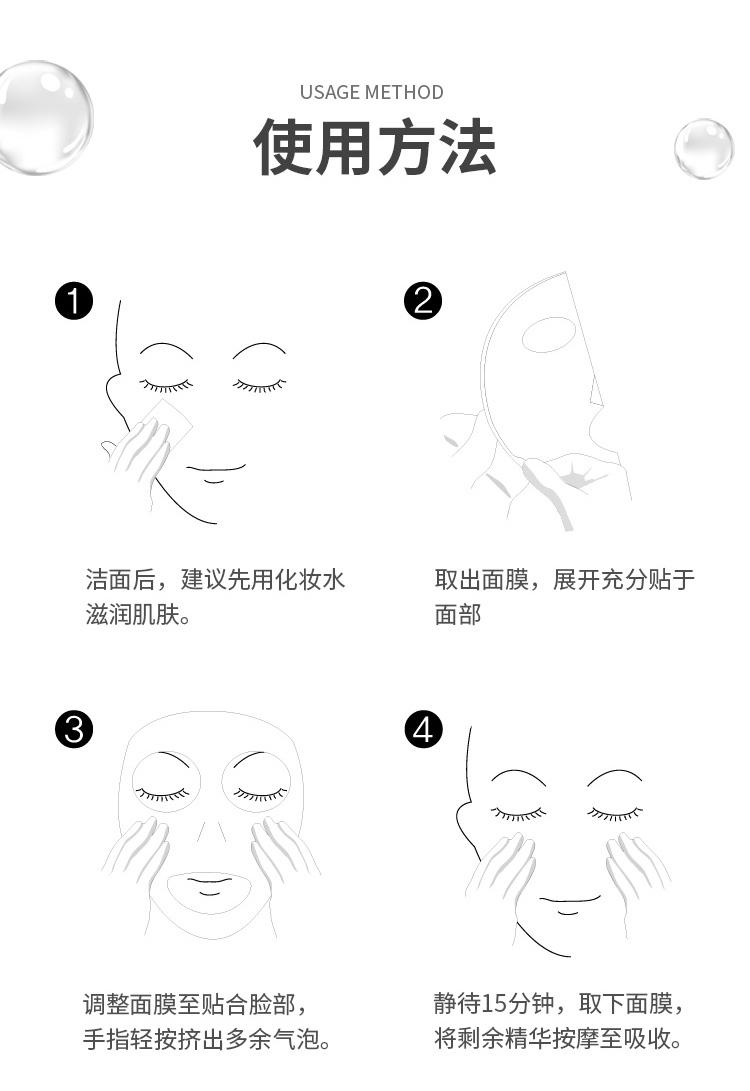 鲟鱼子酱面膜(图8)