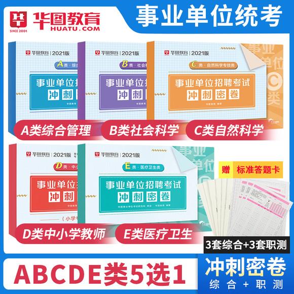 2021版事业单位招聘考试冲刺密卷【A/B/C/D/E类】自选