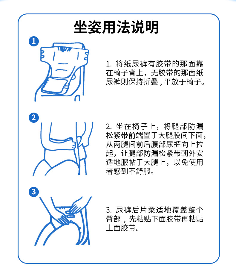 成人纸尿裤(图10)