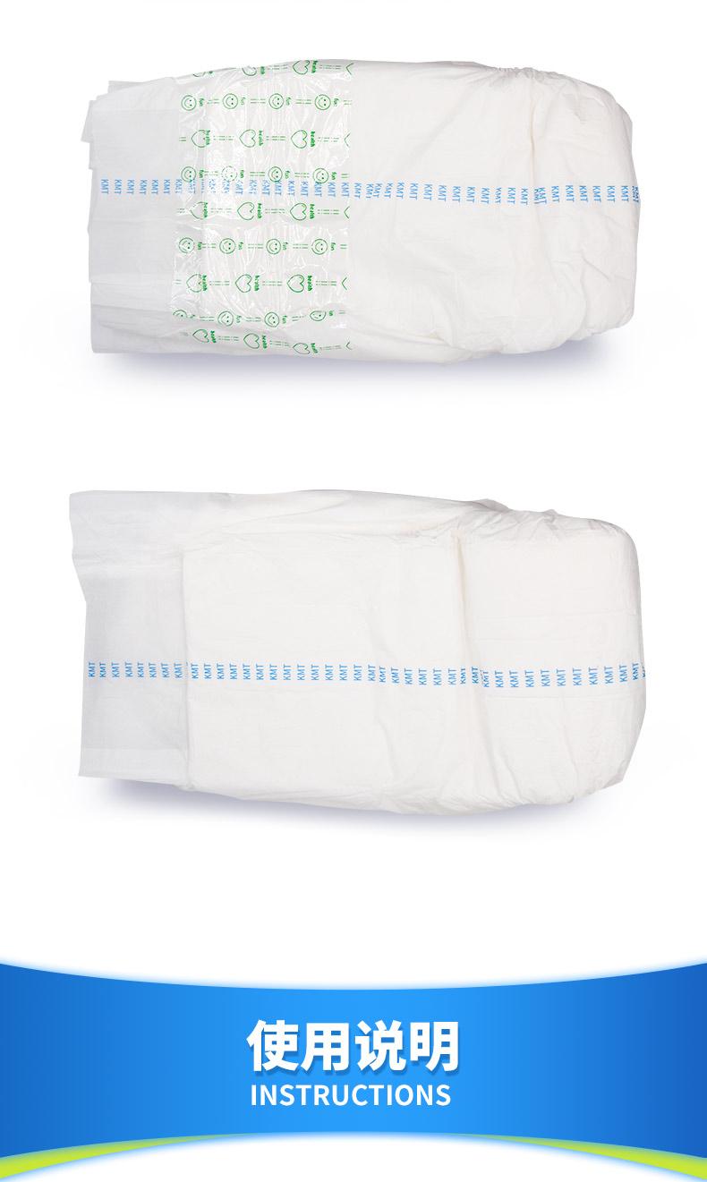 成人纸尿裤(图9)