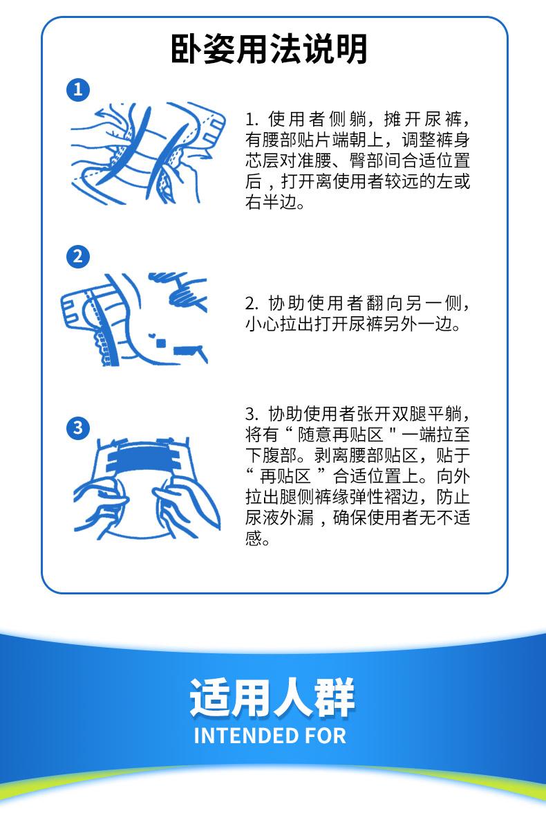 成人纸尿裤(图11)