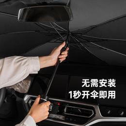 器材库 左都汽车遮阳伞 防晒不透光 内置破窗器 折叠收纳 隔热降温 无需安装