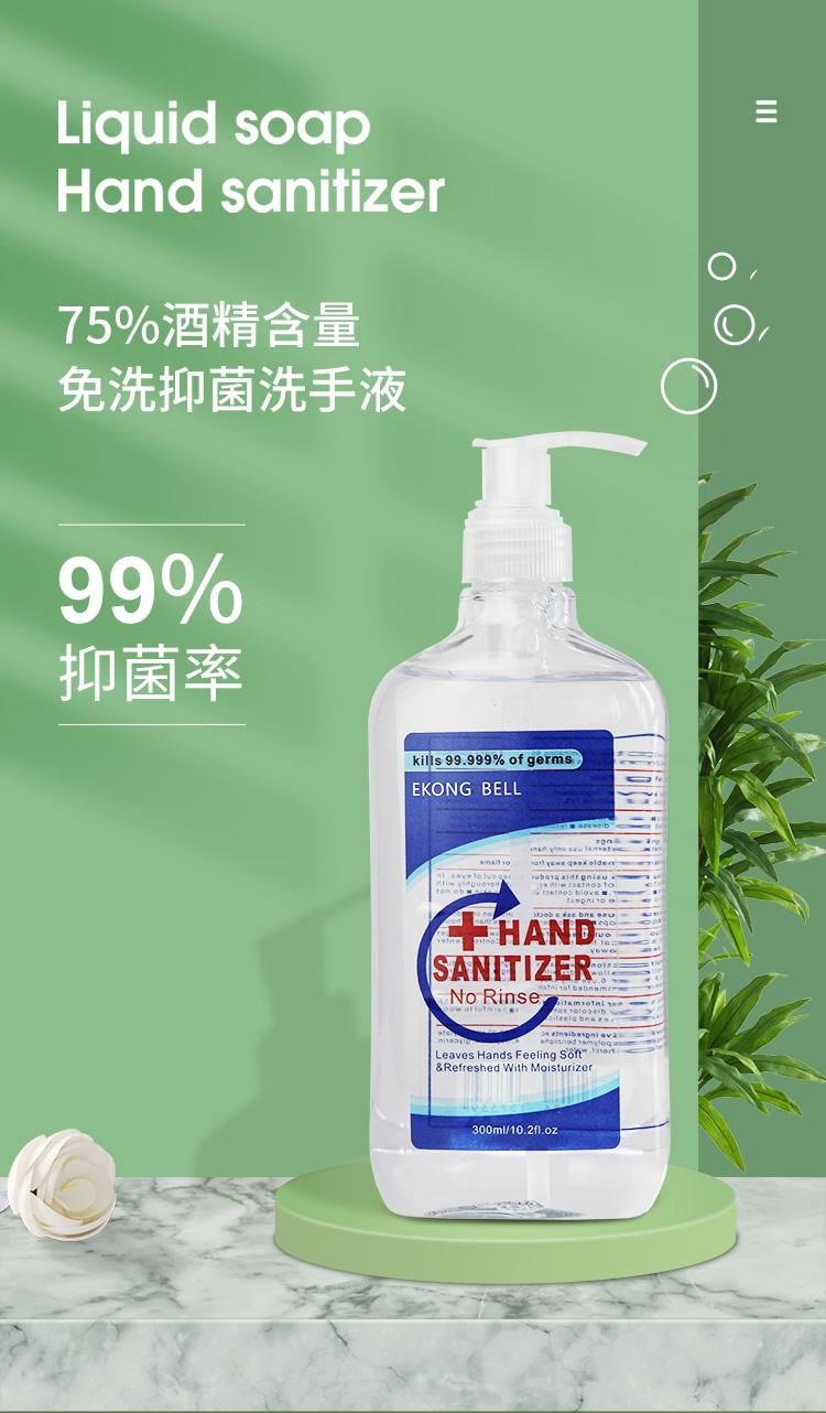 EKONG BELL 免洗洗手液(图1)