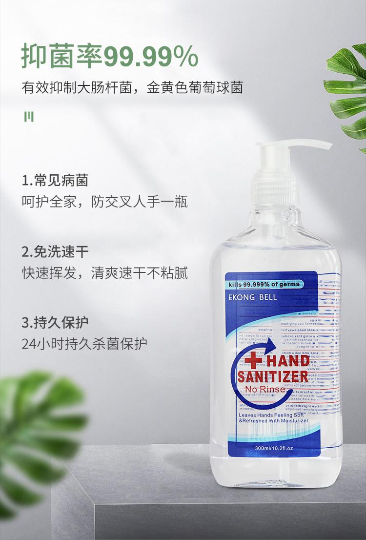 EKONG BELL 免洗洗手液(图5)