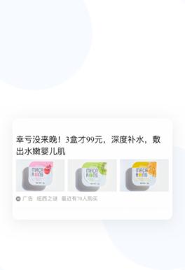 腾讯QQ广告 年轻人群一网打尽