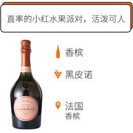 罗兰百悦特酿桃红香槟 Laurent-Perrier Cuvée Rosé