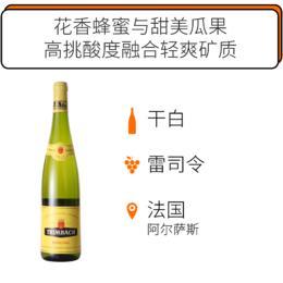 2019年婷芭克世家阿尔萨斯雷司令干白葡萄酒 Trimbach Riesling 2019